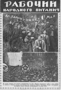 Рабочий народного питания 1928 №05