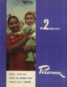 Ровесник 1962 №02