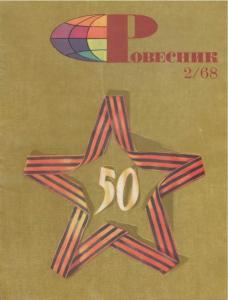 Ровесник 1968 №02