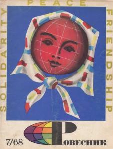 Ровесник 1968 №07