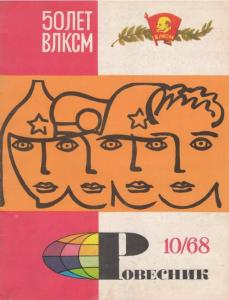 Ровесник 1968 №10