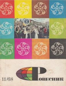 Ровесник 1968 №11