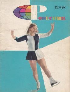 Ровесник 1968 №12