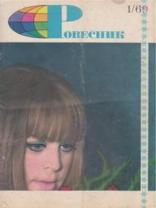 Ровесник 1969 №01
