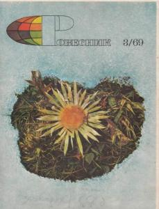 Ровесник 1969 №03