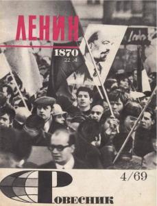 Ровесник 1969 №04