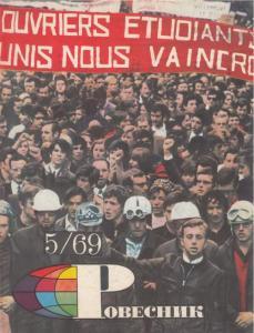 Ровесник 1969 №05