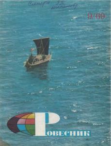 Ровесник 1969 №09