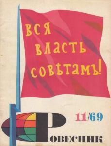 Ровесник 1969 №11