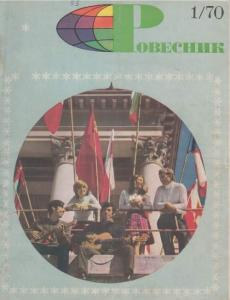 Ровесник 1970 №01