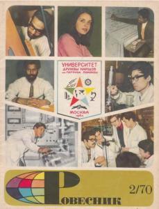 Ровесник 1970 №02