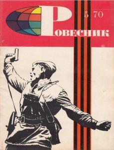 Ровесник 1970 №05