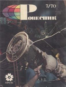 Ровесник 1970 №07