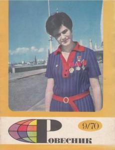 Ровесник 1970 №09