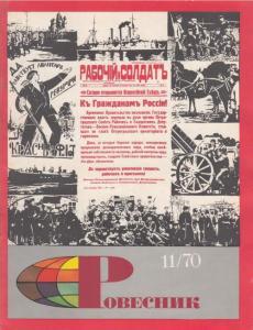 Ровесник 1970 №11