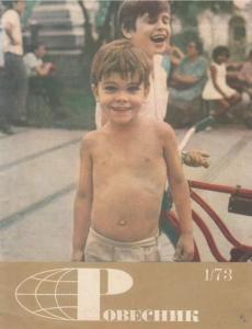 Ровесник 1973 №01