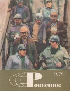 Ровесник 1973 №02
