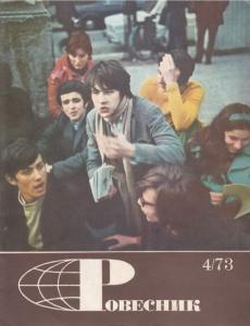 Ровесник 1973 №04