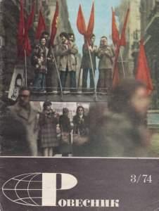 Ровесник 1974 №03