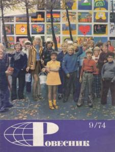 Ровесник 1974 №09