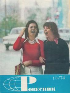 Ровесник 1974 №10