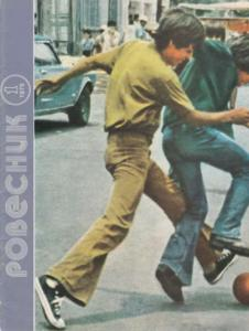 Ровесник 1975 №01