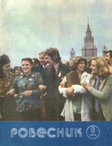 Ровесник 1975 №06