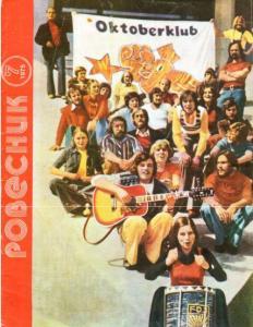 Ровесник 1975 №07