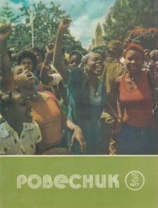 Ровесник 1977 №03