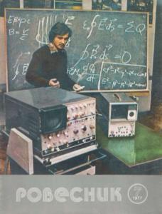Ровесник 1977 №07
