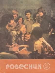 Ровесник 1978 №06