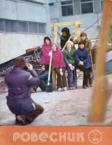 Ровесник 1978 №07