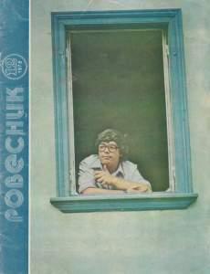 Ровесник 1978 №12