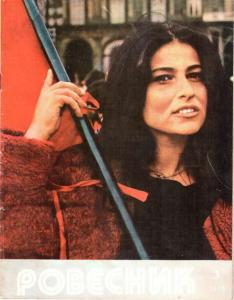 Ровесник 1979 №03