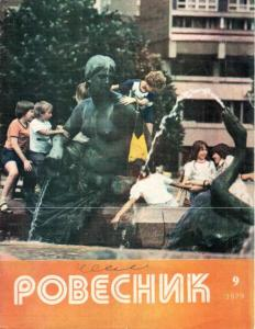 Ровесник 1979 №09