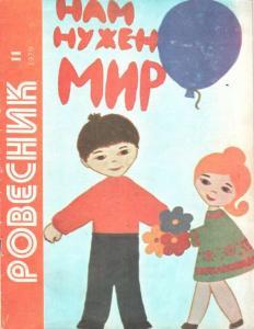 Ровесник 1979 №11
