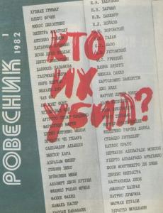 Ровесник 1982 №01