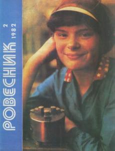 Ровесник 1982 №02