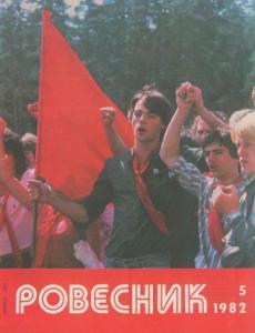 Ровесник 1982 №05