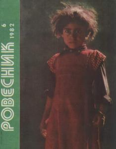 Ровесник 1982 №06