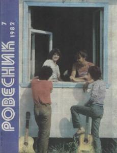 Ровесник 1982 №07