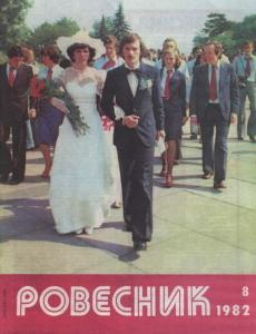 Ровесник 1982 №08