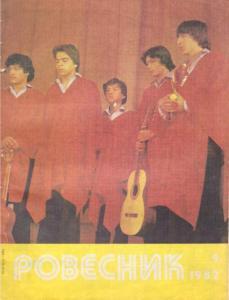 Ровесник 1982 №09