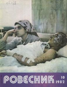 Ровесник 1982 №10