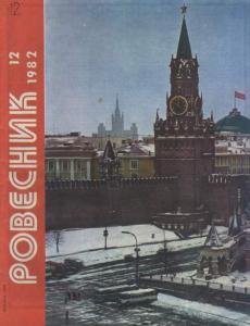 Ровесник 1982 №12