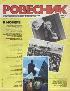 Ровесник 1983 №01