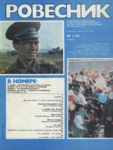 Ровесник 1983 №02