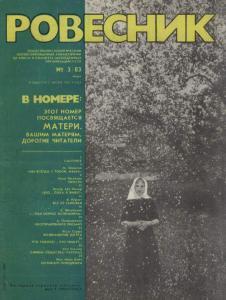 Ровесник 1983 №03
