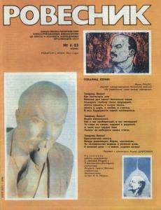 Ровесник 1983 №04