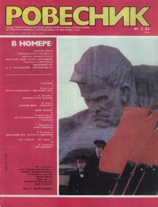 Ровесник 1983 №05